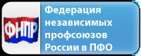 ФНПР-ПФО