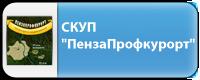 Пензапрофкурорт